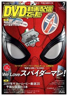 DVD&動画配信でーた 2019年7月号