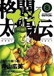 格闘太陽伝ガチ 8巻