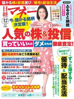 日経マネー 12月号