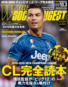ワールドサッカーダイジェスト 2019年10月3日号