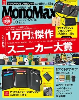 MonoMax 6月号