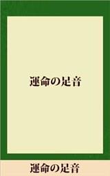 運命の足音 【五木寛之ノベリスク】