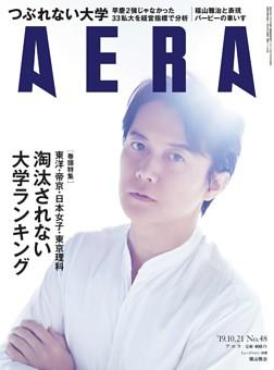 AERA 10月21日号