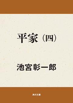 平家(四)