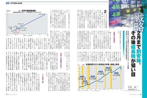 〔特集〕3万円相場の投資術 戦略 2月まで割安株、その後成長株が狙い目=平川昇二
