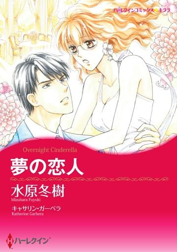 夢の恋人【分冊】 4巻