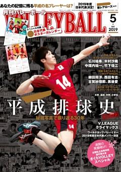 月刊バレーボール 2019年5月号
