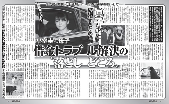 【眞子さま(27)と結婚するために】小室圭さん(27)母子「借金トラブル」解決の落としどころ