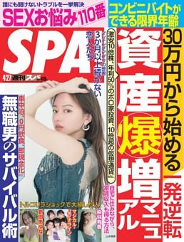 週刊SPA! 2021年4月27日号