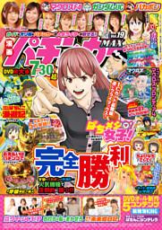 漫画パチンカーMAX Vol.19