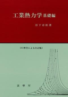 工業熱力学 基礎編SI単位による全訂版