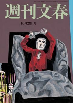 週刊文春 10月28日号
