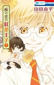桜の花の紅茶王子 7巻