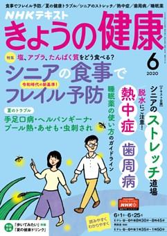 NHK きょうの健康 2020年6月号