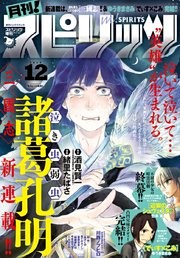 月刊!スピリッツ 2017年12月号(2017年10月27日発売)