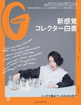 GINZA 2021年 8月号