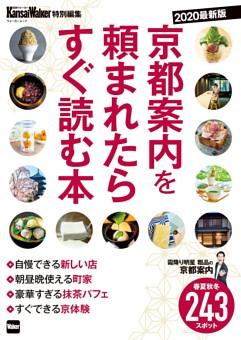 関西ウォーカー特別編集 京都案内を頼まれたらすぐ読む本 2020最新版
