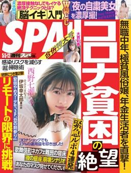 週刊SPA! 2020年5月5・12日合併号