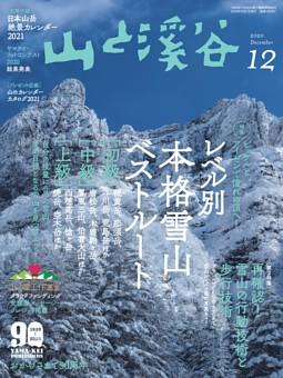月刊山と溪谷 2020年12月号デジタル版