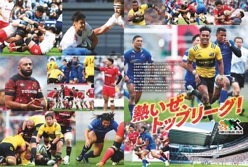 特集◆熱いぜ、トップリーグ!