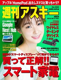 週刊アスキー No.1245(2019年8月27日発行)
