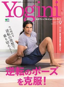 Yogini 2020年9月号 Vol.77