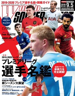 ワールドサッカーダイジェスト 2019年9月5日号