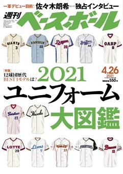 週刊ベースボール 2021年4月26日号