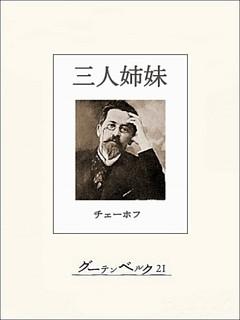 チェーホフ四大戯曲(分冊版) 三人姉妹