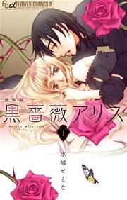 黒薔薇アリス(新装版) 1巻