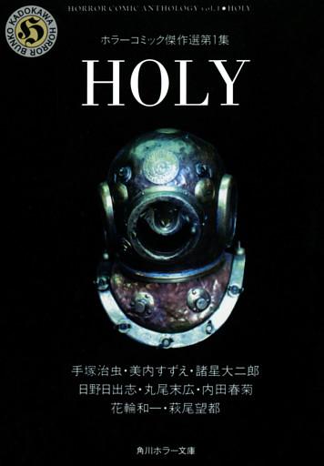 HOLY ホラーコミック傑作選第1集