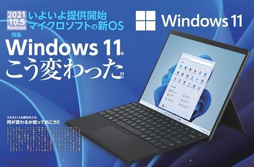特集 Windows 11はこう変わった!!