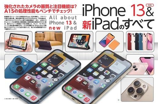 特集 iPhone 13&新iPadのすべて
