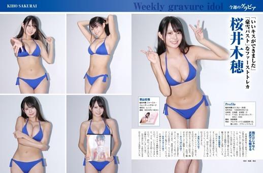 「いいキスができました」 桜井木穂/今週のグラビア