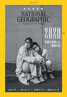 ナショナル ジオグラフィック日本版 2021年1月号