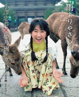 【グラビア】小澤忠恭/姫乃樹リカ -Momoco 写真館、ふたたび-