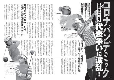 コロナパンデミック五輪女子ゴルフ代表争いに波乱!