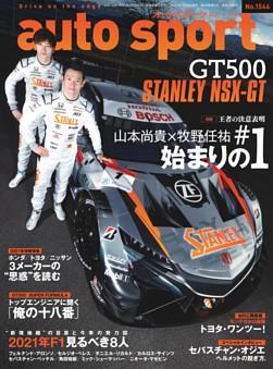 auto sport No.1546 2021年2月12日号