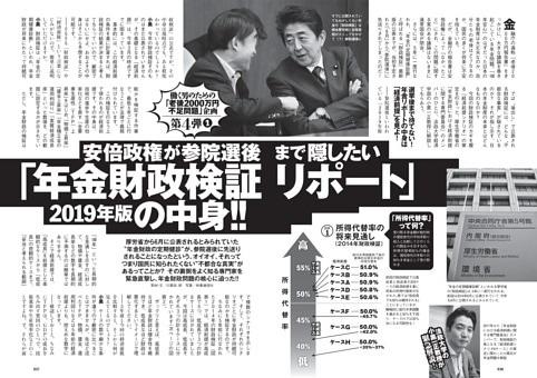 働く男のための「老後2000万円不足問題」第4弾!その1 安倍政権が参院選後まで隠したい「年金財政検証リポート」2019年版の中身!!