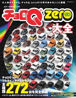 チョロQ zero大全
