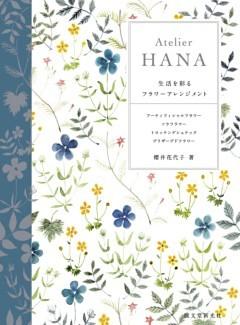 Atelier HANA生活を彩るフラワーアレンジメント