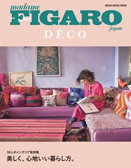 フィガロジャポンデコ 美しく、心地いい暮らし方。