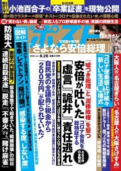 週刊ポスト 2020年6月26日号