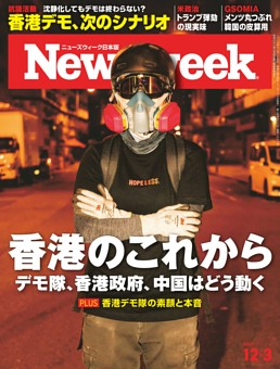 ニューズウィーク日本版 12月3日号