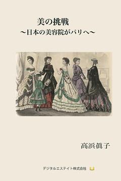 美の挑戦~日本の美容院がパリへ~