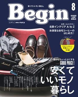Begin 2021年08月号