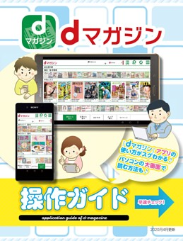 dマガジン操作ガイド Ver.6