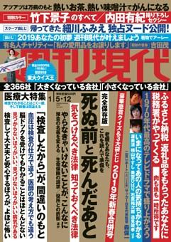週刊現代 2019年1月5・12日号