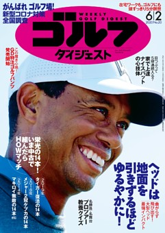 週刊ゴルフダイジェスト 2020年6月2日号