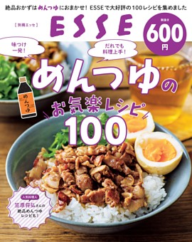 味つけ一発! だれでも料理上手!めんつゆのお気楽レシピ100